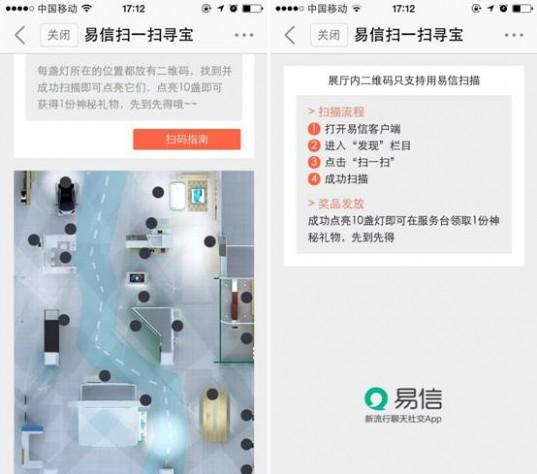易信公众号 中国电信通信展