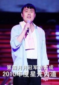 刘大成[2010星光大道年度冠军]:刘大成[2010星光大道年度冠军]-个人简介,刘大成[2010星光大道年度冠军]-成长经历_2010星光大道