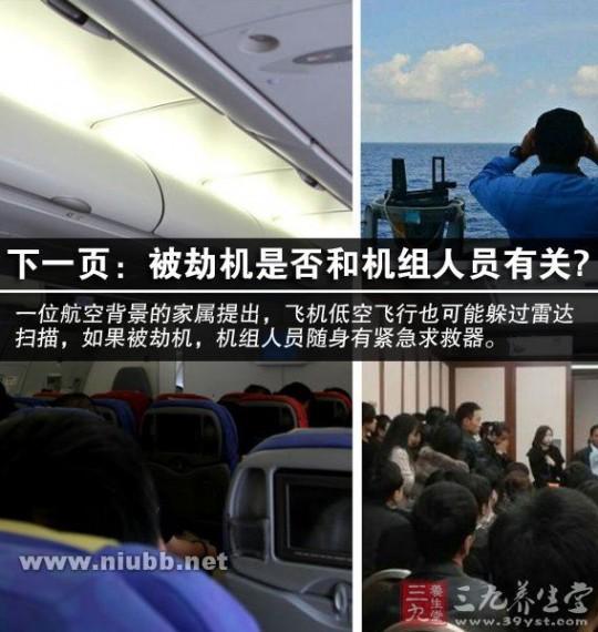 坐飞机耳朵疼怎么办-失联客机最后通话披露 坐飞机耳朵疼怎么办