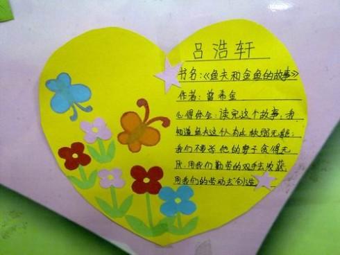三年级小学读书卡的制作图片展示 看了小学生简单又漂亮的读书卡作品