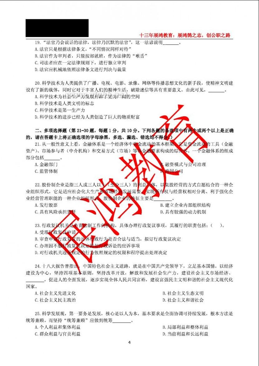 萧山事业单位招聘 2013萧山事业单位真题