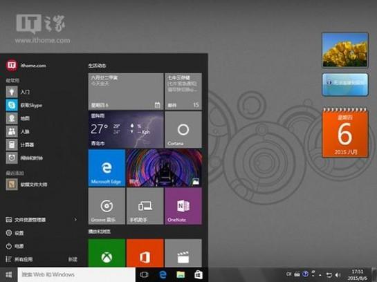 win7延续了vista的小工具功能,借助小工具用户可在桌面中查看时间图片