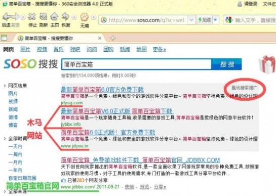 腾讯搜索推广的三条链接指向木马网站