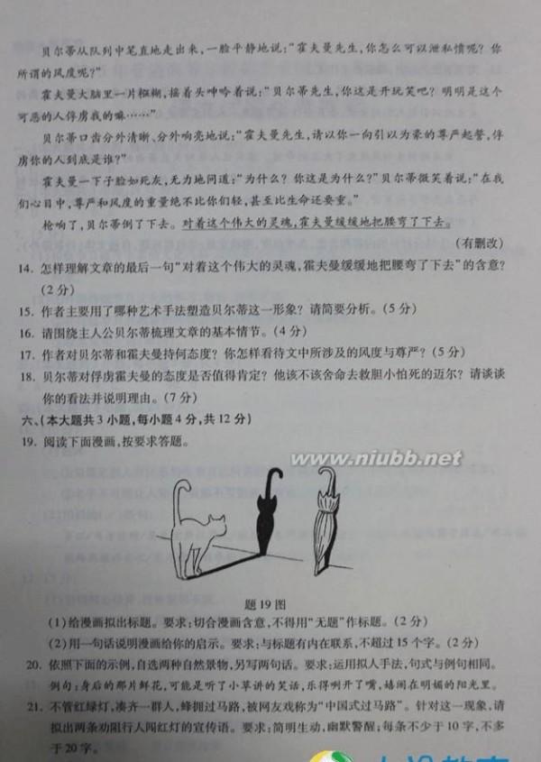 2013重庆高考语文卷 2013高考语文真题重庆卷及答案