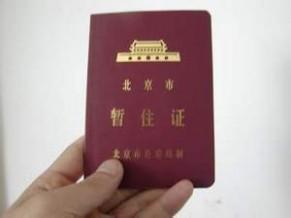 北京暂住证如何办理 北京市暂住证如何办理