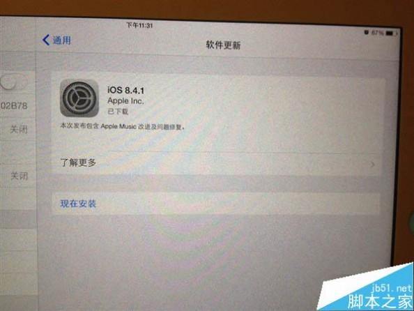 iOS 8.4.1越狱指日可待!
