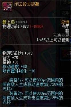 dnf史诗改版后强力装备有哪些?dnf史诗武器排行怎样?
