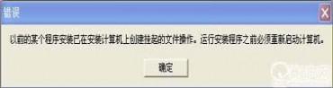 SQL Server2000安装中的提示挂起的解决_sql2000挂起