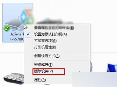 "XP系统无法打印提示""一个文档待打印,原因为Administrator""的解决步骤6"