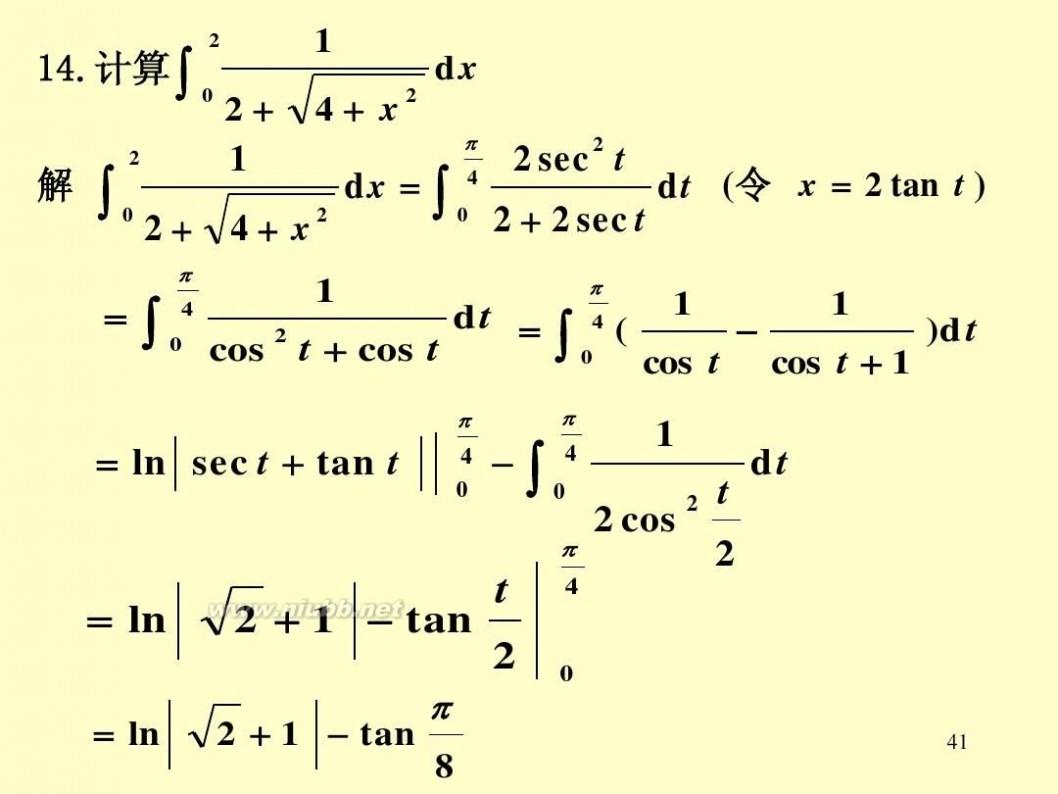 不定积分习题 定积分练习题(含答案)