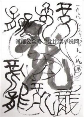 墨艺 陈敦三先生书法(墨艺)作品选登