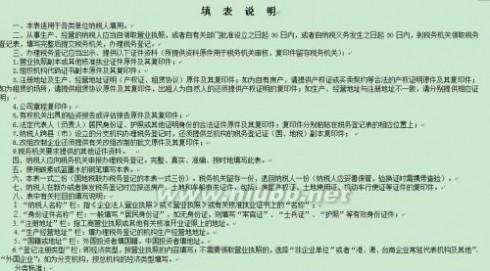 (下载)税务登记表 税务登记表