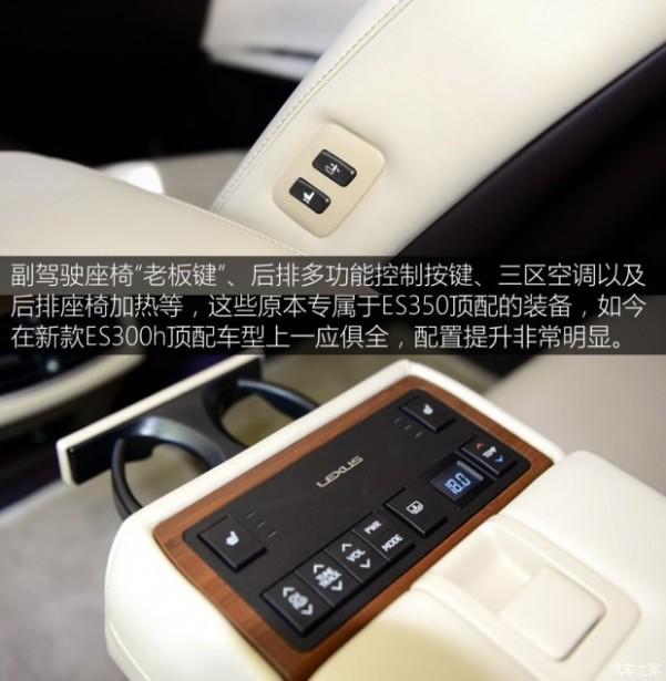 雷克萨斯 雷克萨斯ES 2015款 300h 尊贵型