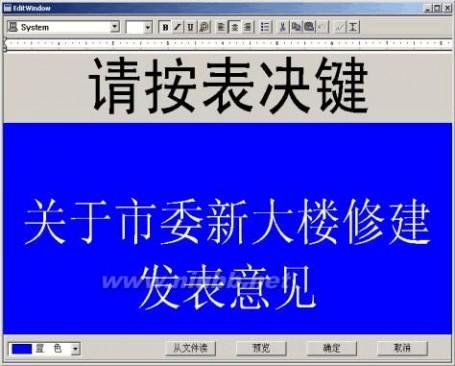 表决系统 无线表决系统方案书()
