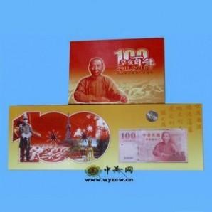 辛亥革命100周年纪念币 辛亥革命100周年纪念钞加纪念币一套现在市场报价?