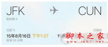 ios9怎么查询飞机航班信息? 三联
