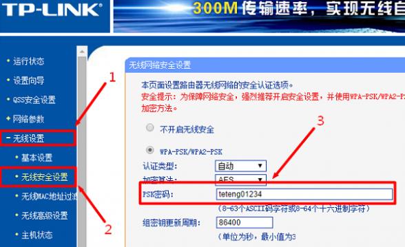 查看TP-Link路由器无线WiFi密码