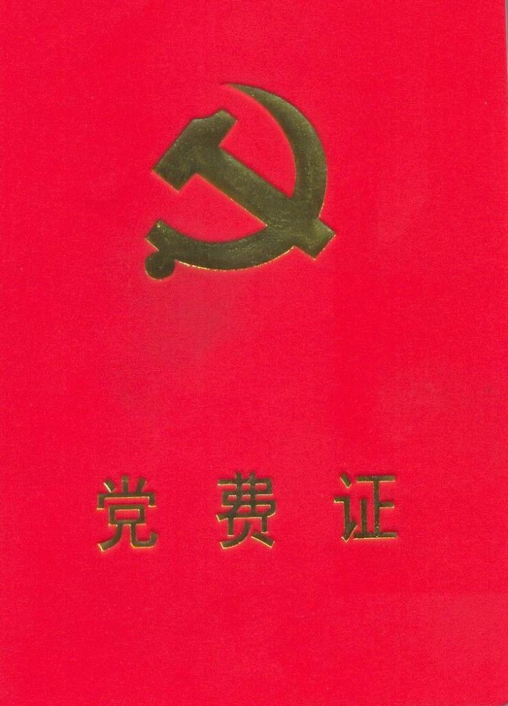 關于黨費交納的規定是 中共黨員黨費繳納規定