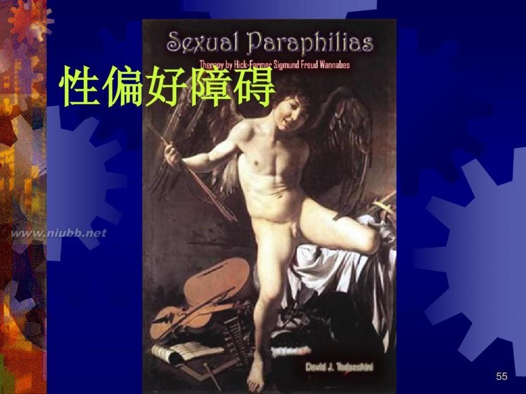 性心理变态 变态心理学第九章-性心理障碍