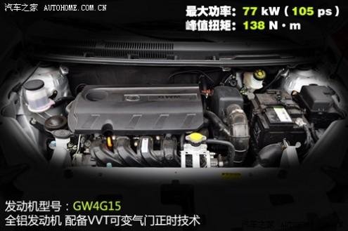 61阅读 长城汽车 腾翼C30 2010款 1.5 手动精英型