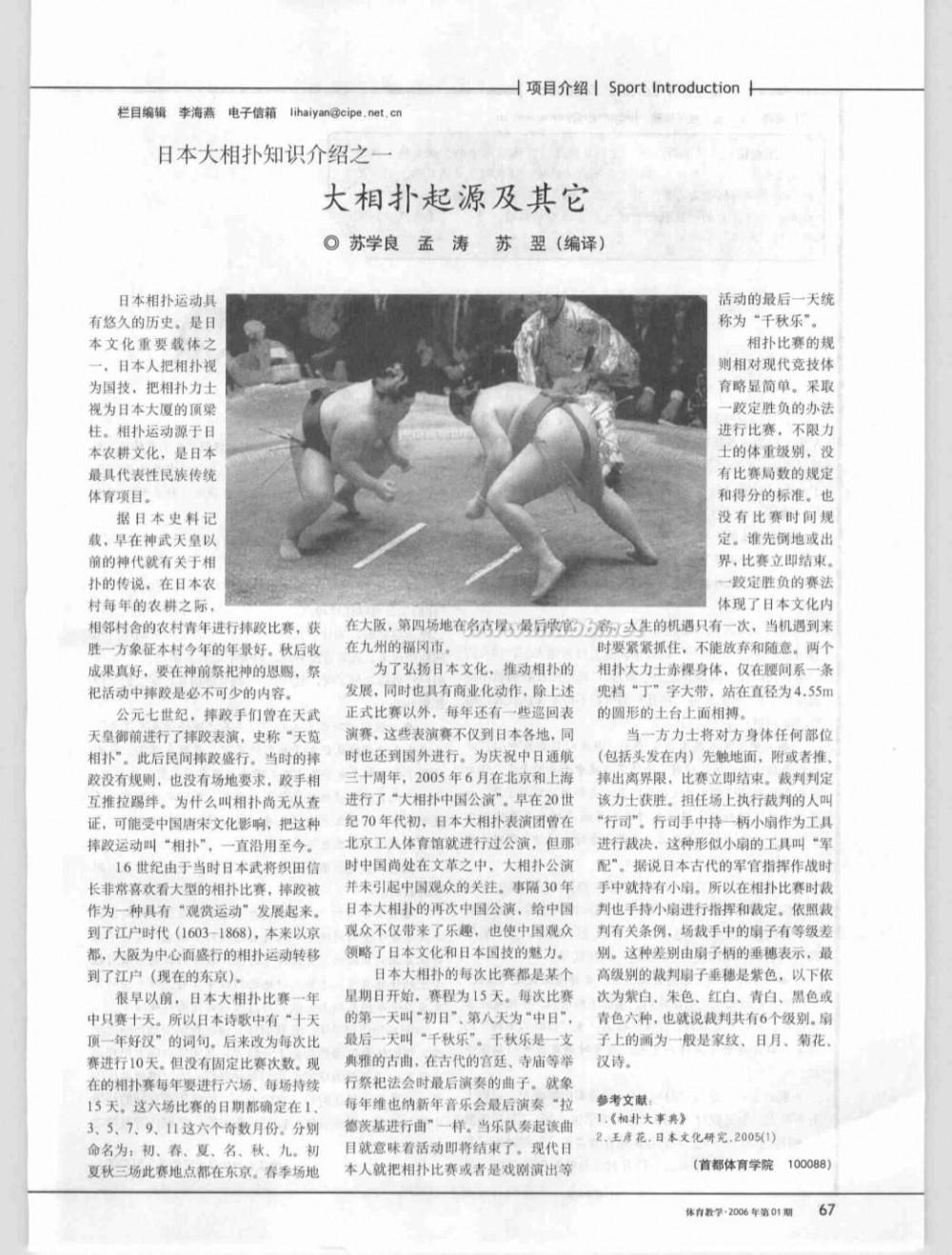 日本大相扑 日本大相扑知识介绍之一:大相扑起源及其它
