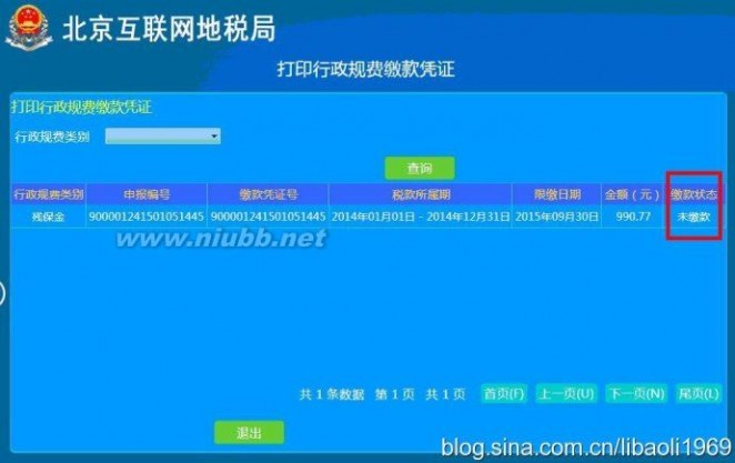 自7月1日起残疾人就业保障金实现财税库银联网缴费