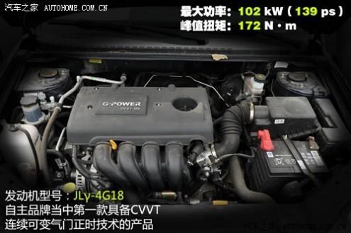 61阅读 吉利汽车 帝豪EC7-RV 2010款 1.8 MT尊贵型