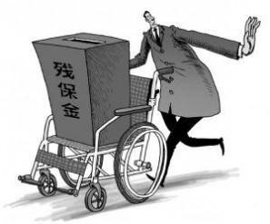 殘疾人就業保障金怎么繳納?殘保金什么時候交
