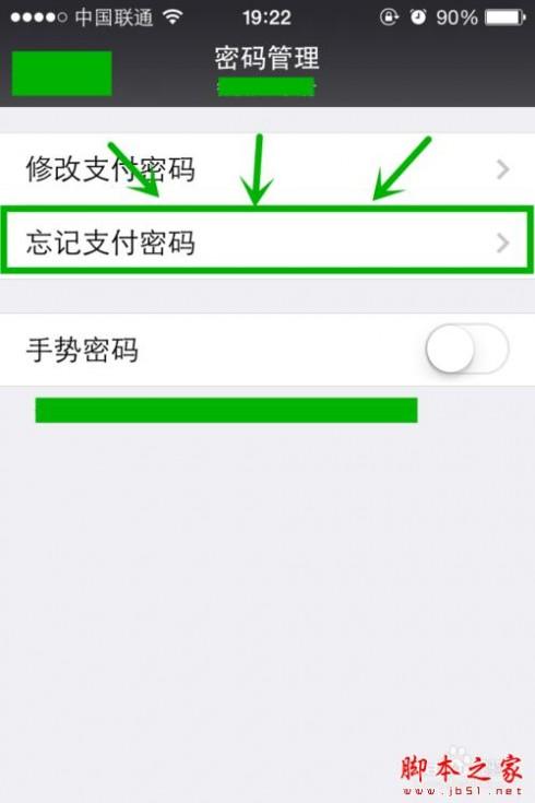微信支付密码忘记怎么办?