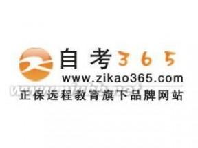 自考365网:自考365网-公司介绍,自考365网-公司荣誉_自考365网