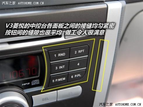 61阅读 东南汽车 V3菱悦 旗舰版