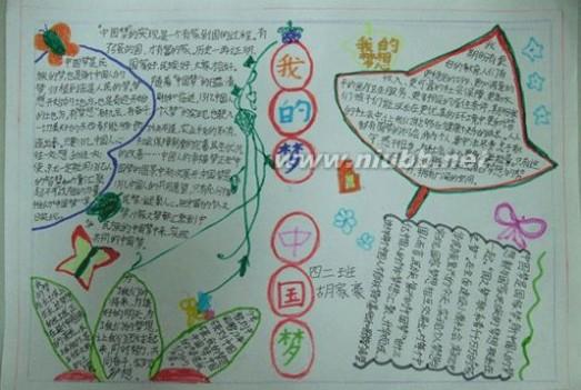 我的中国梦手抄报-我的中国梦手抄报:为中国梦而努力