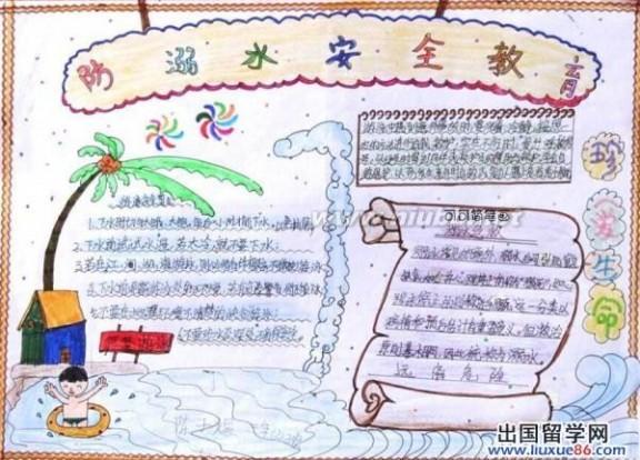 小學生暑假防溺水手抄報_防溺水的手抄報