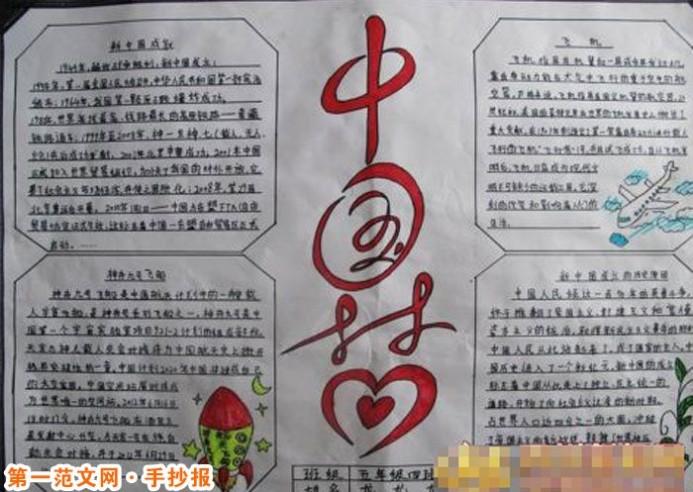 小学生中国梦手抄报-小学生梦想手抄报    汉字,亦称中文字,中国字