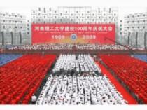 河南理工大学百年校庆 告诉你真实的河南理工大学