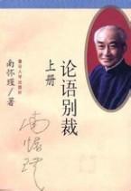 南怀瑾:南怀瑾-人物介绍,南怀瑾-人物生平_南环瑾