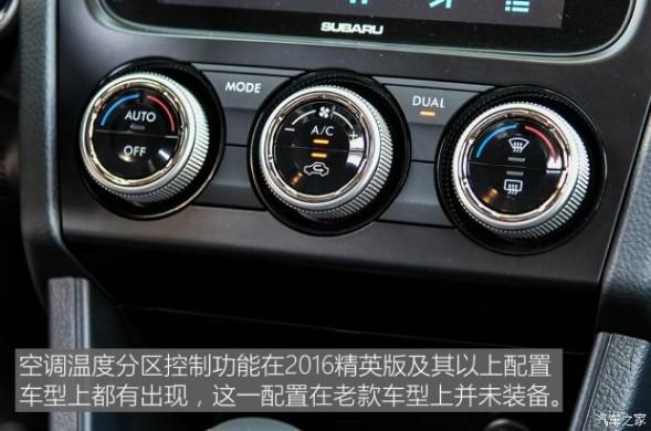 斯巴鲁 斯巴鲁XV 2016款 2.0i 豪华导航版