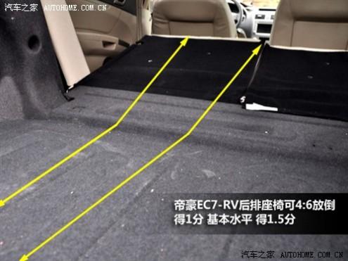 61阅读 吉利汽车 帝豪EC7-RV 2010款 1.8 MT豪华型