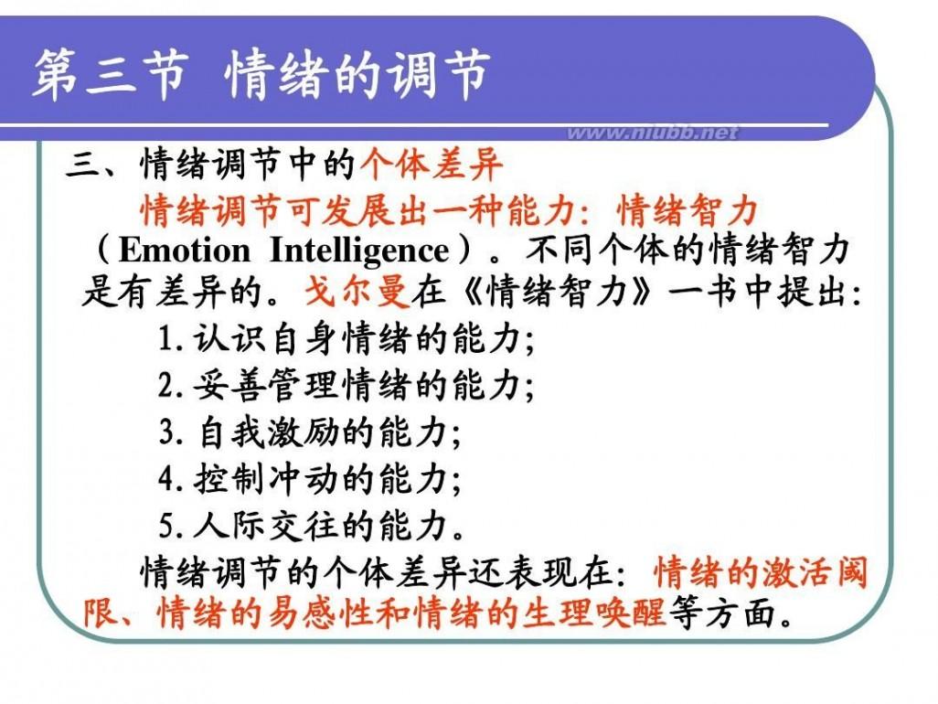 爱屋及乌什么意思 第七章_情绪和情感