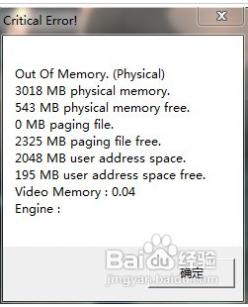 龙之谷out of memory 如何解决龙之谷内存溢出的问题