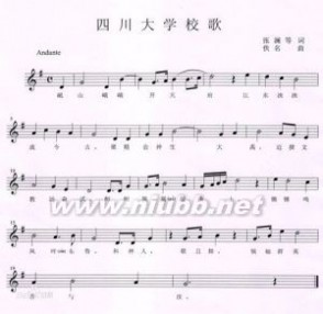 校歌五线谱、简谱《四川大学校歌》采自于学校历史上张澜担任校长期
