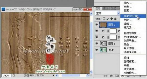 沥粉画制作详细步骤-photoshop详细制作木刻画效果图