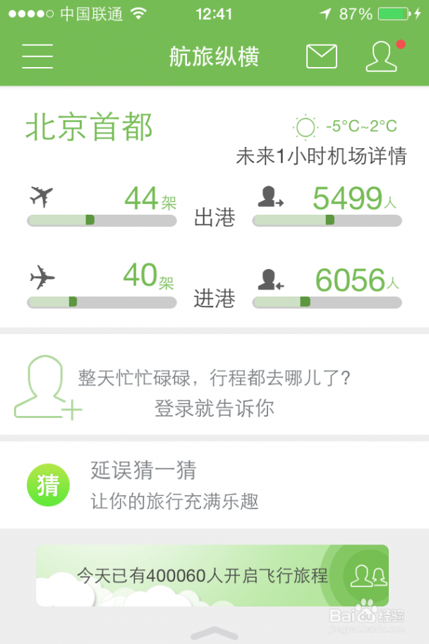 查询航班信息 如何查询航班信息?网上值机