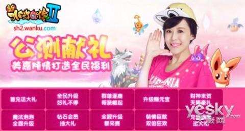 《新水浒Q传2》4月16日公测盛大开启