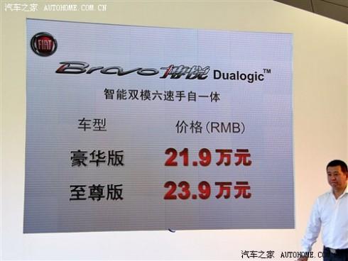 61阅读 进口菲亚特 博悦 09款 1.4T 至尊版