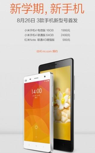 小米官网 开放购买 4G版红米 红米1S 小米4电信版
