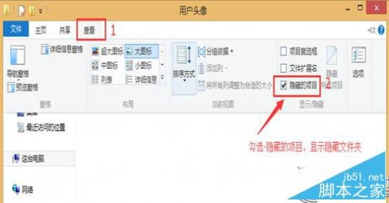 Win8.1删除头像及头像缩略图记录技巧