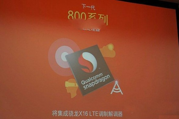 高通骁龙835基带规格公布 搭载X16 LTE千兆基带