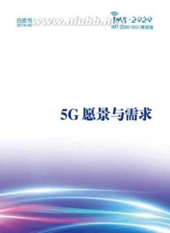 5G目标:需支持0.1~1Gbps用户体验速率_1.0gbps是什么意思