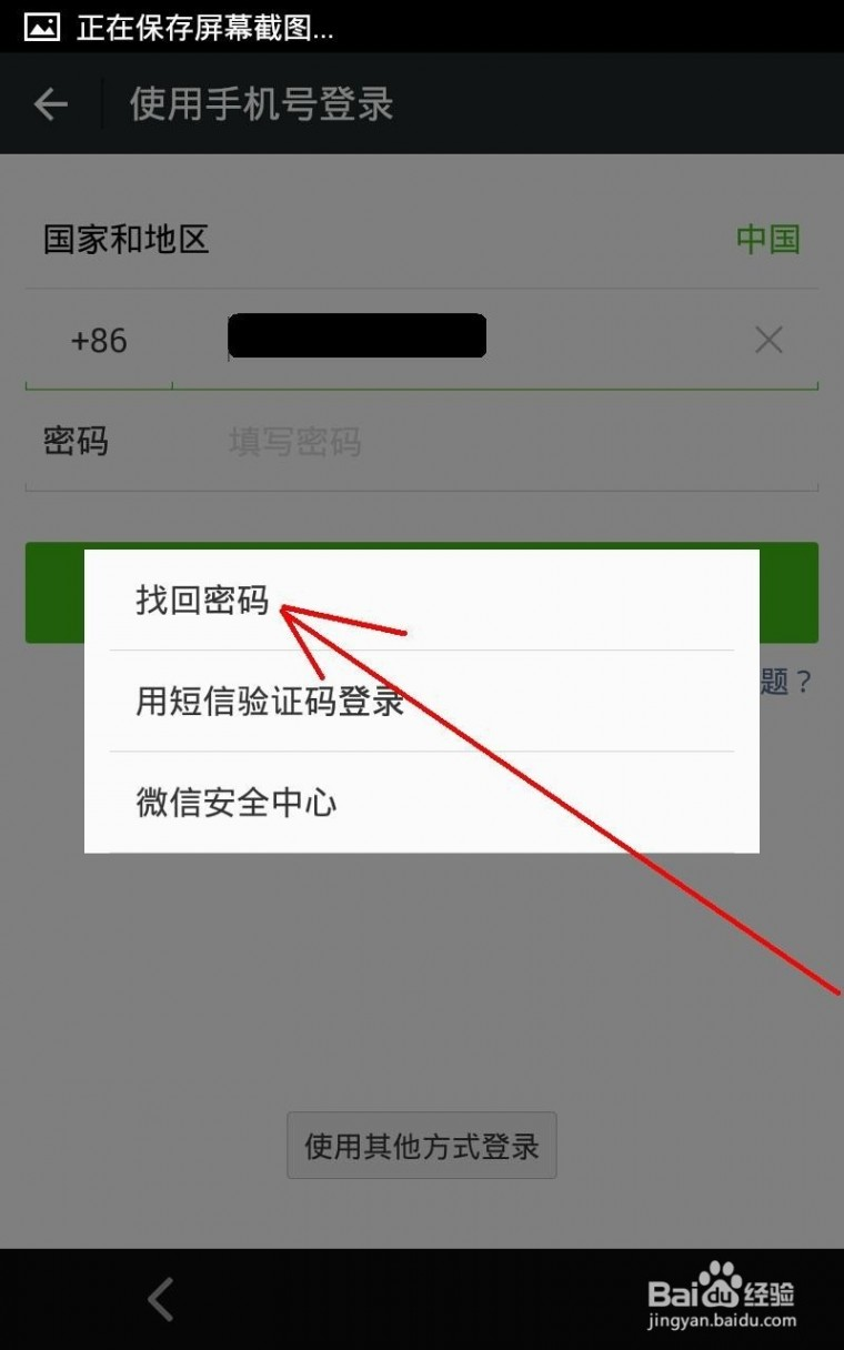 微信密码找不到了怎么办,微信密码忘记,绑定的手机号又不用了怎么办 微信密码忘记了但是绑定